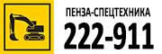 ПЕНЗА-СПЕЦТЕХНИКА